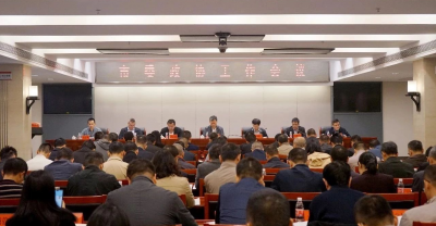 鹤山市委政协工作会议召开 聚焦中心工作精准协商建言