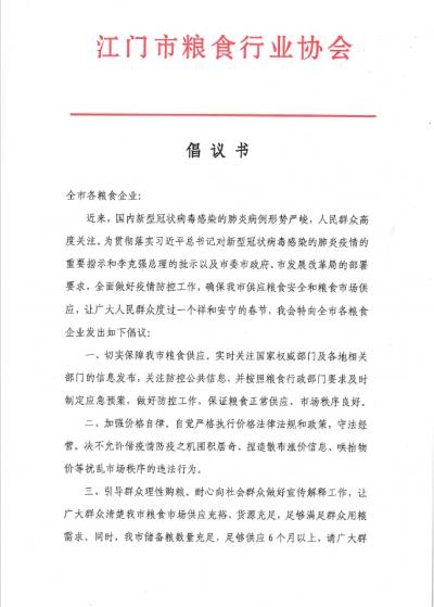 江门市粮食行业协会倡议书