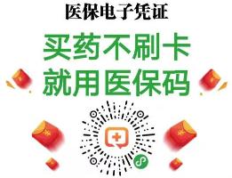 广东省医保电子凭证正式上线:参保人激活电子凭证后可扫码刷医保