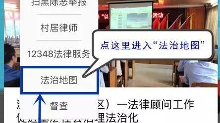 """""""江门市法治地图""""上线"""