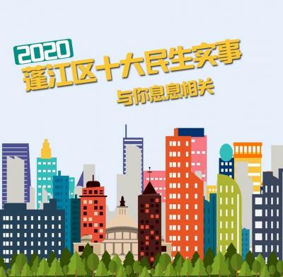 2020年蓬江区十大民生实事出炉