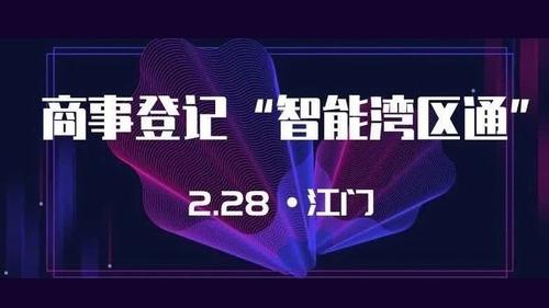 """江門商事登記""""智能灣區通""""全國率先上線"""