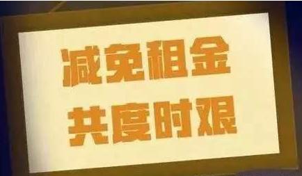 鹤山国资对逾千租户实行减免租金政策
