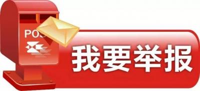 江门市新型冠状病毒感染的肺炎疫情防控举报电话