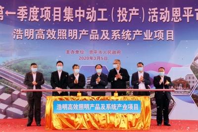 林应武出席恩平市第一季度项目集中动工(投产)活动
