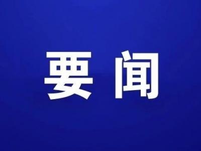 蓬江区11个项目集中动工(投产)  总投资额近84亿元