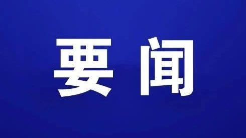 """我市召開民政工作視頻會議 確保實現""""平安清明"""""""