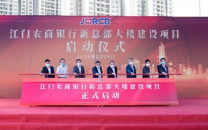 """江门农商银行新总部大楼 建设项目启动  打造城市发展""""金名片"""""""