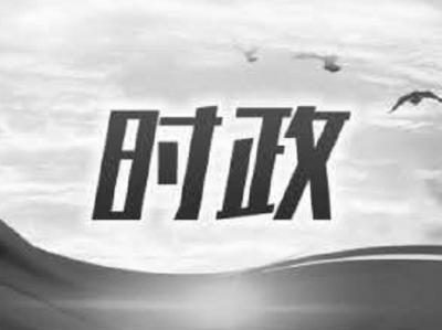 广东省人民检察院党组第二巡察组向江门市人民检察院党组反馈巡察情况