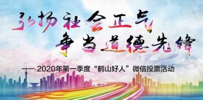 """第一季度""""鶴山好人""""線上評選活動舉行"""