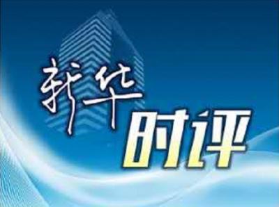 新华时评:辩证观大势 努力开新局
