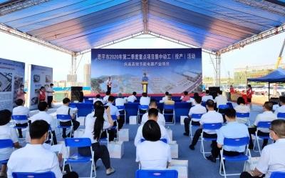 恩平第二季度集中动工(投产)15个项目 总投资近20亿元