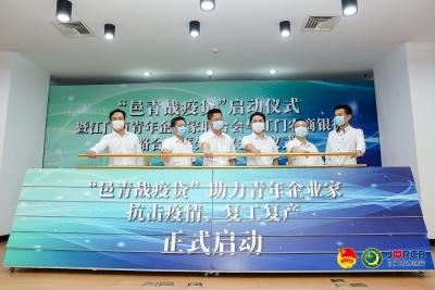 """助力青年创业!江门市""""邑青战疫贷""""正式启动"""