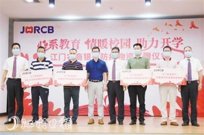 江门农商银行举行防疫物资捐赠仪式 心系教育 情暖校园 助力开学