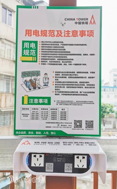 全市首个社区智慧充电站在蓬江投入使用
