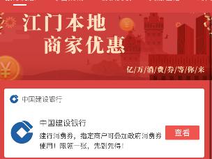 """我市银行机构积极参与""""乐购侨都 约惠江门""""消费活动 1800万元""""大礼包""""促消费"""