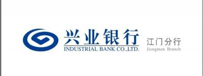 兴业银行江门分行积极探索新时代拥军优抚工作新模式