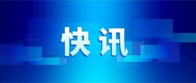 快讯!台山市政协十三届五次会议闭幕