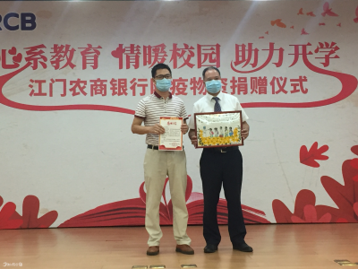 江门农商银行举行防疫物资捐赠仪式