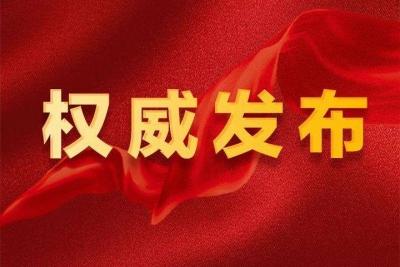蓬江区召开第一季度经济形势分析会暨重点项目推进会议