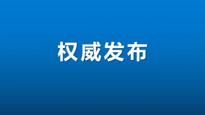 开平市委常委会会议暨市疫情防控指挥部会议召开