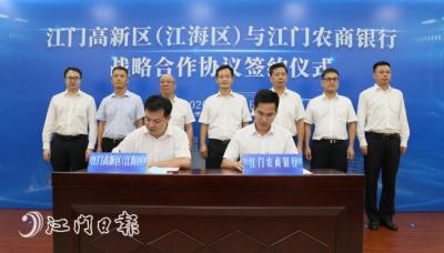 高新区(江海区)与江门农商银行签署战略合作协议