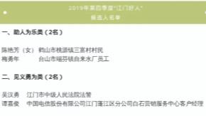 """2019年第四季度 """"江門好人""""名單出爐"""