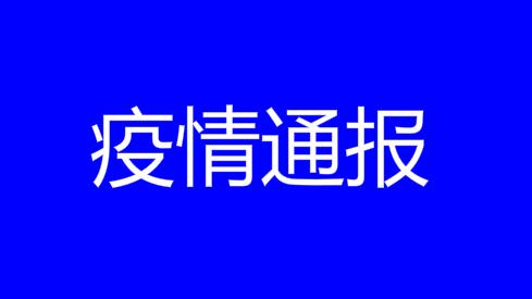 7月12日广东新增境外输入确诊病例2例,无症状感染者1例