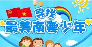 """第五届""""最美南粤少年""""揭晓  """"科技达人""""林臧冉入选""""创新好少年"""""""