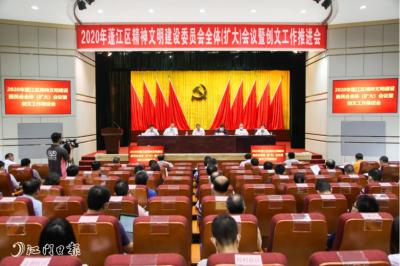 蓬江区精神文明建设委员会全体(扩大)会议暨创文动员会召开