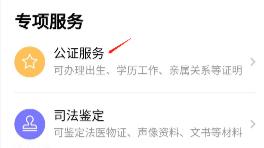 """动动手指就能解决!公证服务进驻""""粤省事""""和广东法律服务网啦!"""