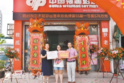 江门市、蓬江区两级福彩中心举行大奖庆祝宣传活动