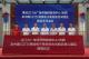 江门大广海湾保税物流中心(B型)正式封关运作