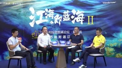 江海即蓝海·与万达对话江海未来 经济论坛回放
