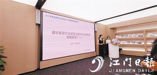 市装饰建材行业协会 举办法律讲座 增强会员单位法律意识