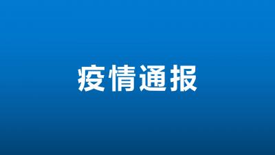 8月2日广东省新增境外输入确诊病例1例