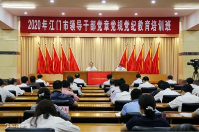 2020年江门市领导干部党章党规党纪教育培训班开班