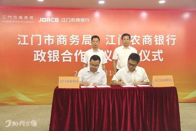 助力侨都新发展,江门农商银行与市商务局达成战略合作