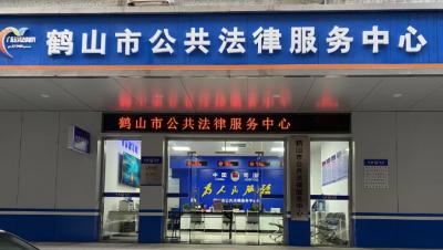 """鹤山""""两中心一平台""""建成启用 为群众提供更多元便捷的法律服务"""