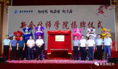 新会技师学院揭牌 为我省首家县(区)级技师学院