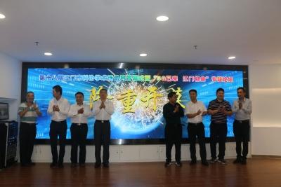 第十八届江门市科协学术活动月开幕  促进科技创新与发展