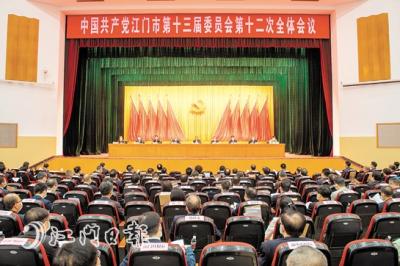 中共江门市委十三届十二次全会召开