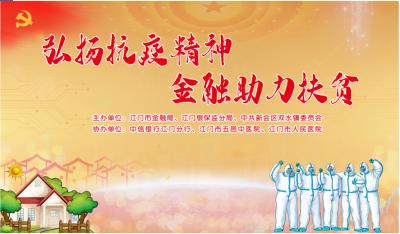 江报直播 | 弘扬抗疫精神  金融助力扶贫