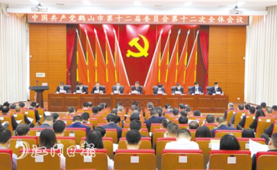 中共鹤山市委十二届十二次全会召开