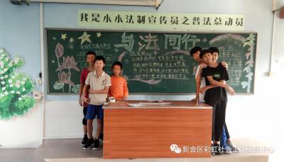 新会区|崖门镇仙洞学校举办普法宣传进校园活动