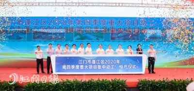 蓬江区32个重大项目集中签约、动工(投产) 助力中心城区产城融合示范区建设