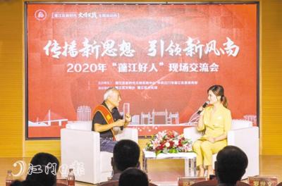 """2020年""""蓬江好人""""現場交流活動舉行"""