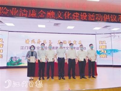 江门银行业保险业广泛开展清廉金融文化建设活动 构建江门清廉金融生态