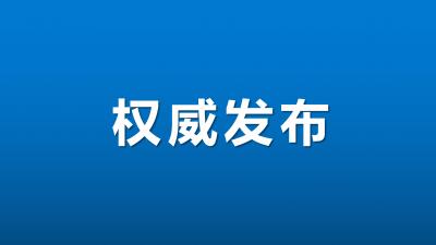 中共广东省委十二届十一次全会在广州召开 李希代表省委常委会作报告
