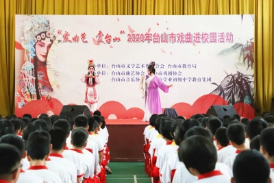 送戏曲进校园,让台山学生零距离感受传统文化魅力